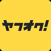ヤフオク! 利用者数NO.1のオークション、フリマアプリ