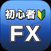 FX初心者向けガイド - 個別サポート付きで安心
